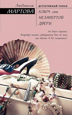 Людмила Мартова - Ключ от незапертой двери