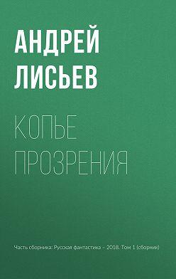 Андрей Лисьев - Копье прозрения