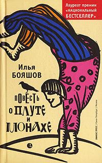 Илья Бояшов - Повесть о плуте и монахе