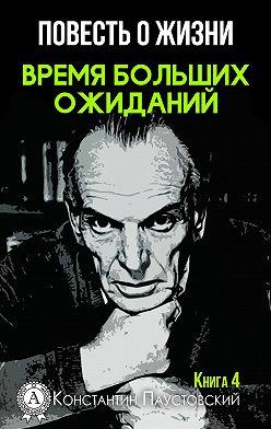 Константин Паустовский - Время больших ожиданий