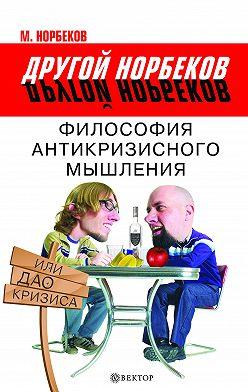 М. Норбеков - Философия антикризисного мышления, или Дао кризиса