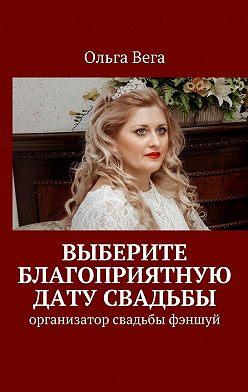 Ольга Вега - Выберите благоприятную дату свадьбы. Организатор свадьбы фэншуй