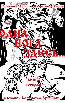 Владимир Титов - Одна нога здесь… Книга вторая