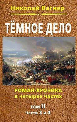 Николай Вагнер - Темное дело. Т. 2