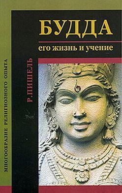 Рихард Пишель - Будда: его жизнь и учение