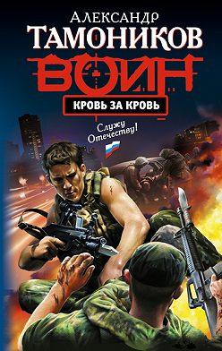 Александр Тамоников - Кровь за кровь