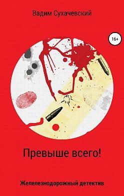 Вадим Сухачевский - Превыше всего!
