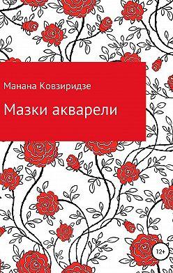 Манана Ковзиридзе - Мазки акварели