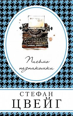Стефан Цвейг - Письмо незнакомки (сборник)
