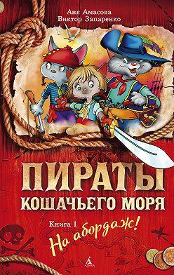 Аня Амасова - Пираты Кошачьего моря. На абордаж!