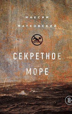 Максим Матковский - Секретное море