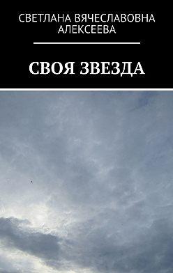 Светлана Алексеева - СВОЯ ЗВЕЗДА