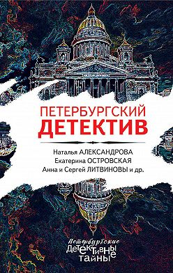 Наталья Александрова - Петербургский детектив