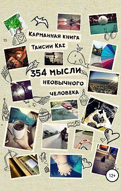 Таисия Kaz - 354 мысли необычного человека