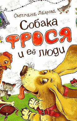Светлана Лаврова - Собака Фрося и ее люди