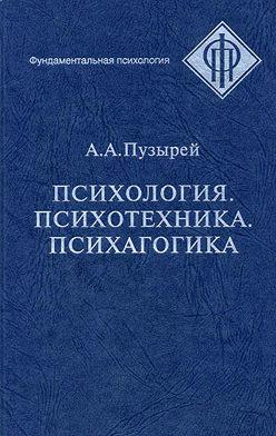 Андрей Пузырей - Психология. Психотехника. Психагогика