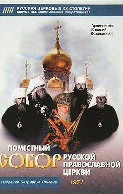 Архиепископ Василий (Кривошеин) - Поместный собор Русской Православной церкви. Избрание Патриарха Пимена