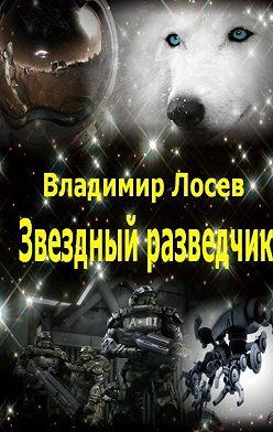 Владимир Лосев - Звездный разведчик