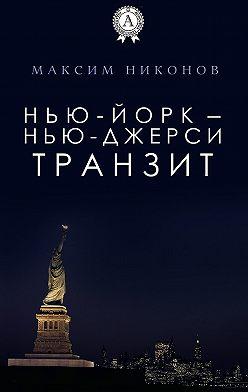 Максим Никонов - Нью-Йорк – Нью-Джерси: Транзит