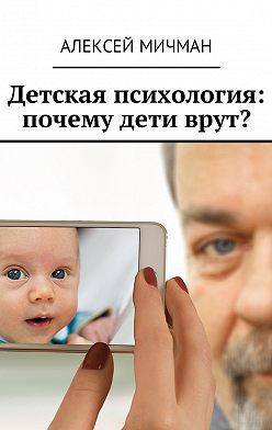 Алексей Мичман - Детская психология: почему дети врут?