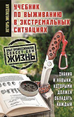 Игорь Молодан - Учебник по выживанию в экстремальных ситуациях