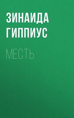 Зинаида Гиппиус - Месть