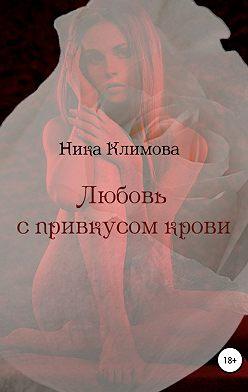 Ника Климова - Любовь с привкусом крови