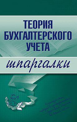 Юлия Дараева - Теория бухгалтерского учета