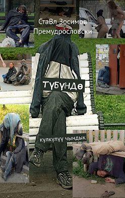 СтаВл Зосимов Премудрословски - Түбүндө. Күлкүлүү чындык