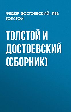 Лев Толстой - Толстой и Достоевский (сборник)