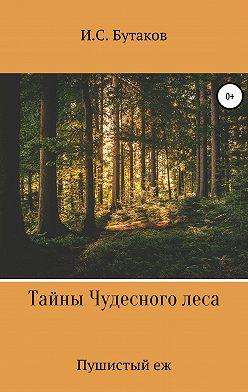 Иван Бутаков - Тайны Чудесного леса. Пушистый ёж