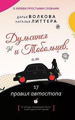 Дарья Волкова - Дульсинея и Тобольцев, или 17 правил автостопа
