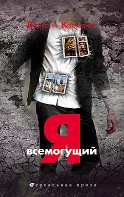 Дмитрий Карманов - Я всемогущий