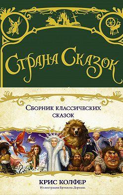 Крис Колфер - Сборник классических сказок