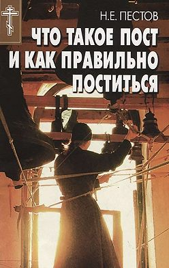 Николай Пестов - Что такое пост и как правильно поститься