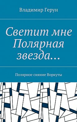 Владимир Герун - Светит мне Полярная звезда… Полярное сияние Воркуты