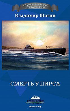 Владимир Шигин - Смерть у пирса