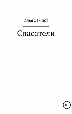 Илья Земцов - Спасатели