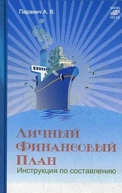Андрей Паранич - Личный финансовый план: инструкция по составлению
