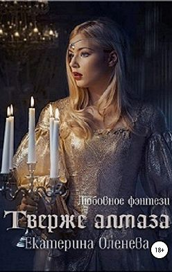 Екатерина Оленева - Твёрже алмаза