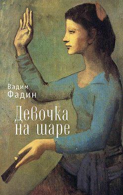 Вадим Фадин - Девочка на шаре (сборник)