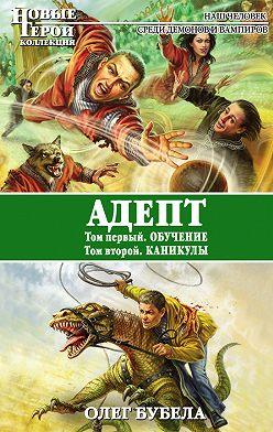 Олег Бубела - Адепт: Обучение. Каникулы