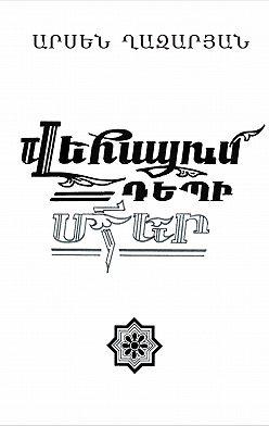 Арсен Казарян - Վեհացում դեպի Մհեր