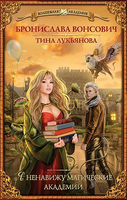 Бронислава Вонсович - Я ненавижу магические академии