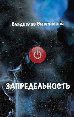 Владислав Выставной - Запредельность