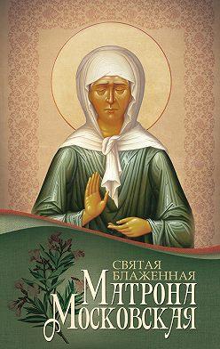 Неустановленный автор - Святая блаженная Матрона Московская