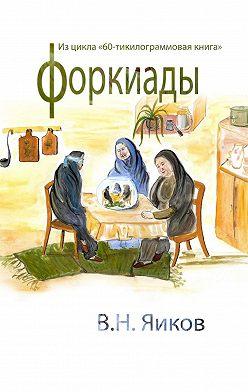 Виктор Яиков - Форкиады