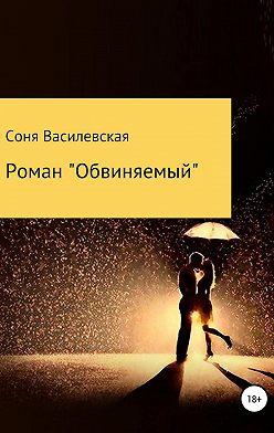 Соня Василевская - Роман «Обвиняемый»