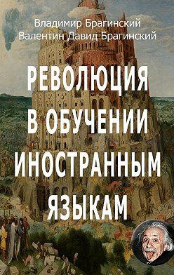 Владимир Брагинский - Революция в обучении иностранным языкам