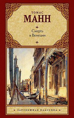 Томас Манн - Смерть в Венеции (сборник)